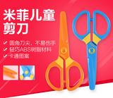 晨光文具 米菲系列儿童剪刀 127mm FSS91304