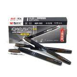 晨光(M&G) KGP1522考试必备中性笔 0.5mm 黑色