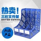 富强FQ618三格资料架办公文件框文件架软塑料文件筐